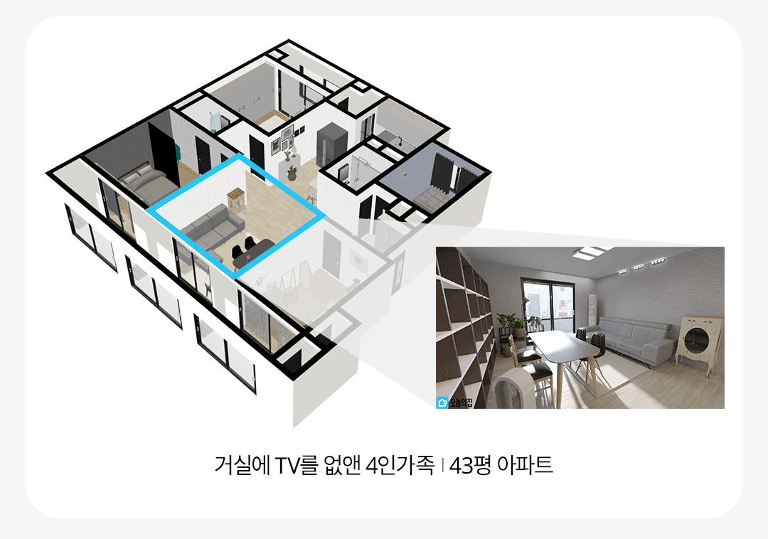 거실에 TV를 없앤 4인가족 43평 아파트