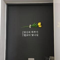 어두운 현관에 감성글씨 박아두기 :)  현관문 나설때 너무 힘이돼요 🧡