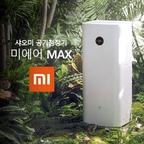 미에어 맥스 공기청정기 국내 정식 발매 정품 34dB 저소음