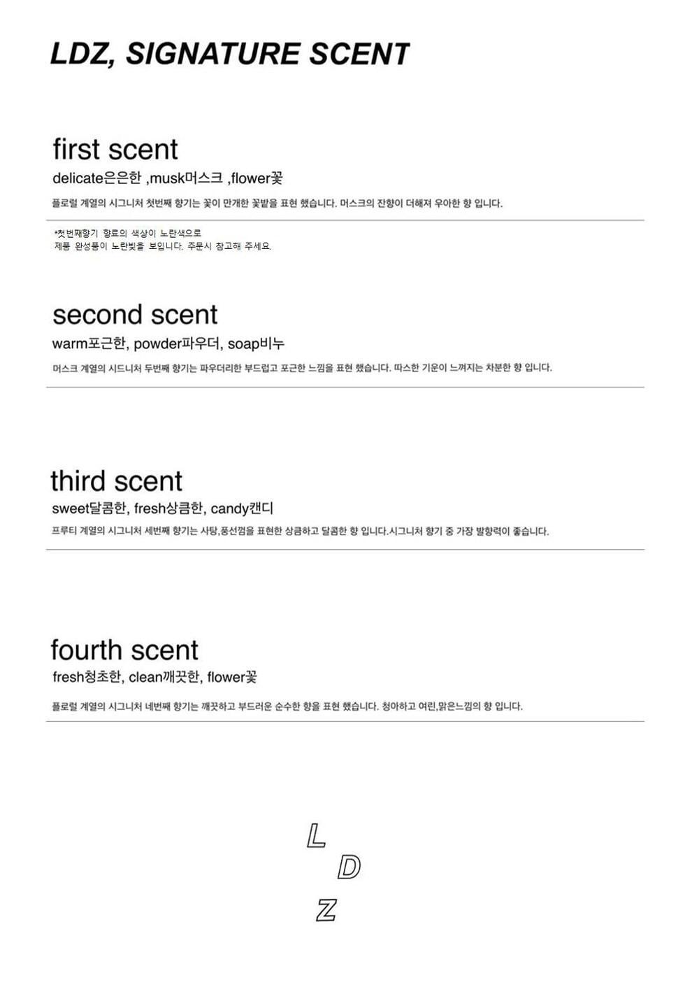 르다즐(LE_DAZZLE) 칼럼 캔들 4scent